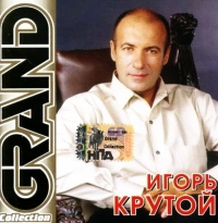 Игорь Крутой. Grand Collection (2002) - Игорь Крутой, Диана Гурцкая, Игорь Николаев, Валерий Леонтьев, Алла Пугачева, Ирина Аллегрова, Лайма Вайкуле