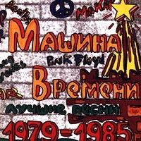 Лучшие Песни 1979-1985 Гг - Машина времени