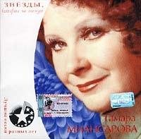 Тамара Миансарова. Звезды, которые не гаснут. Ожившее мгновение - Тамара Миансарова