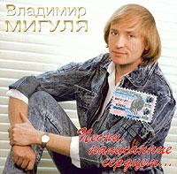 Владимир Мигуля. Песни, написанные сердцем - Владимир Мигуля