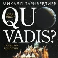 Mikael Tariwerdiew. Quo Vadis? - Mikael Tariverdiev