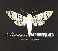 Mikael Tariverdiev. Nochnye zabavy Tihaya muzyka - Mikael Tariverdiev