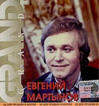 Евгений Мартынов. Grand Collection - Евгений Мартынов