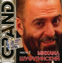 Mihail SHufutinskij. Grand Collection. CHast 2 - Mikhail Shufutinsky