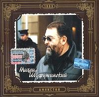 Mihail SHufutinskij. Amnistiya. Antologiya - Mikhail Shufutinsky