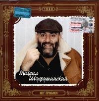 Mihail SHufutinskij. Net problem. Antologiya - Mikhail Shufutinsky
