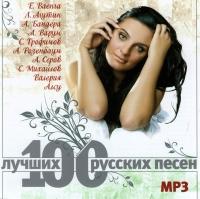 Various Artists. 100 luchshih russkih pesen (mp3) - Mikhail Shufutinsky, Valeriya , Anzhelika Varum, Aleksandr Marshal, Valeriy Vlasov, Vika Tsyganova, Vitas
