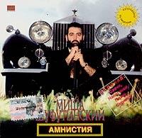 Амнистия - Михаил Шуфутинский
