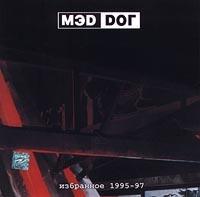 МЭD DОГ  Избранное 1995-97 - Мэд Дог