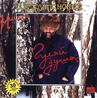 Misha SHufutinskij. Gulyaj dusha (1994) - Michail Schufutinski