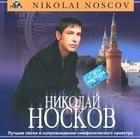 Лучшие Песни В Сопровождении Симфонического Оркестра - Николай Носков