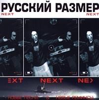 Russkij razmer  Next - Russkiy Razmer