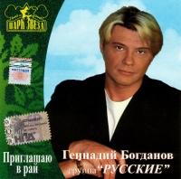 Геннадий Богданов и группа
