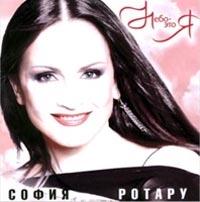 CD Диски София Ротару. Небо - это я - София Ротару