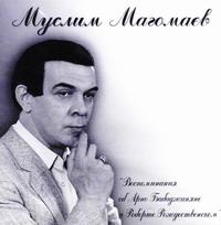 Muslim Magomaev. Vospominaniya ob Arno Babadzhanyane i Roberte Rozhdestvenskom - Muslim Magomayev