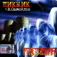 Пикник + В. Самойлов. Тень вампира - Пикник , Вадим Самойлов