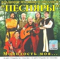 Владимир Мулявин и ансамбль Песняры. Молодость моя - ВИА