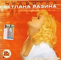 Svetlana Razina. Mne eto nravitsya - Svetlana Razina