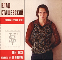 Влад Сташевский. The Best: Remixes by DJ Groove - Влад Сташевский, DJ Грув (DJ Groove)