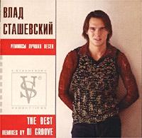 Vlad Stashevskij. The Best: Remixes by DJ Groove - Vlad Stashevskiy, DJ Groove