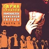 Garik Sukachev  Kampanella Kamennoj Zvezdy  Chast 2 - Garik Sukachev