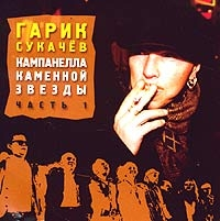 Garik Sukachev  Kampanella Kamennoj Zvezdy  Chast 1 - Garik Sukachev