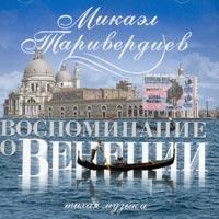Mikael Tariverdiev. Vospominaniya o Venetsii. Tihaya muzyka - Mikael Tariverdiev