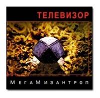 МегаМизантроп - Телевизор