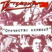 Otechestvo illyuzij - Televizor