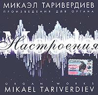 Mikael Tariverdiev  Nastroeniya - Mikael Tariverdiev