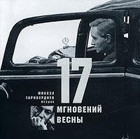 Микаэл Таривердиев. Музыка к фильму