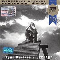 Гарик Сукачев и Бригада С. Реки (Юбилейное издание, бонус-треки) - Гарик Сукачев, Бригада С