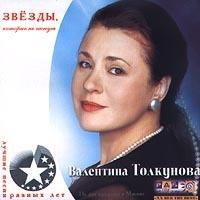 Valentina Tolkunova  Luchshie pesni raznyh let - Valentina Tolkunova