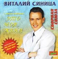 Vitalij Sinitsa. Eto moya zhena - Vitaliy Sinica, Sbornaya soyuza