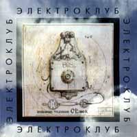 Elektroklub  Nervy, Nervy; Vozdushnye Zamki; Chistye Prudy - Elektroklub