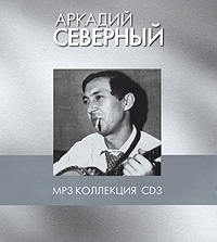 Arkadiy Severnyy. mp3 Сollection. Vol. 3 - Arkady Severny