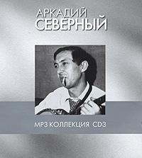 Arkadij Sewernyj. mp3 Kollekzija. Disk 3 - Arkadi Sewerny