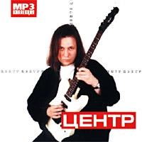 MP3 Диски Mp3 Коллекция - Центр