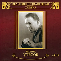 Leonid Utesov. Velikie ispolniteli Rossii HH veka (2 CD). mp3 Collection - Leonid Utyosov