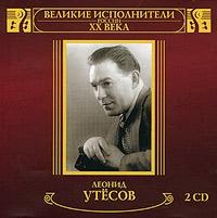 Leonid Utesow. Welikie ispolniteli Rossii ChCh weka (2 CD). mp3 Kollekzija - Leonid Utjossow