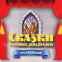 Skazki russkikh pisateley (mp3) - Aleksandr Pushkin, Petr Ershov, Ivan Krylov