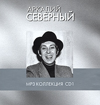 Arkadiy Severnyy. mp3 Collection. Vol. 1 - Arkady Severny