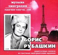 Борис Рубашкин. Музыка эмиграции - Борис Рубашкин