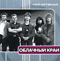 Oblachnyy kray. mp3 Collection - Oblachnyj kraj