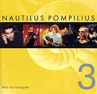 Nautilus Pompilius. CD 3 (mp3) - Nautilus Pompilius