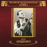 Velikie ispolniteli Rossii HH veka. Petr Leschenko (mp3) - Pjotr Leschtschenko