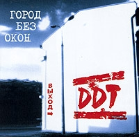 DDT. Город Без Окон: Выход - ДДТ