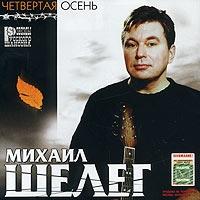 Mihail SHeleg. CHetvertaya osen - Mihail Sheleg