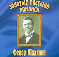 Федор Шаляпин. Золотые россыпи романса - Федор Шаляпин
