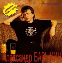 Александр Барыкин. Русский пляж - Александр Барыкин